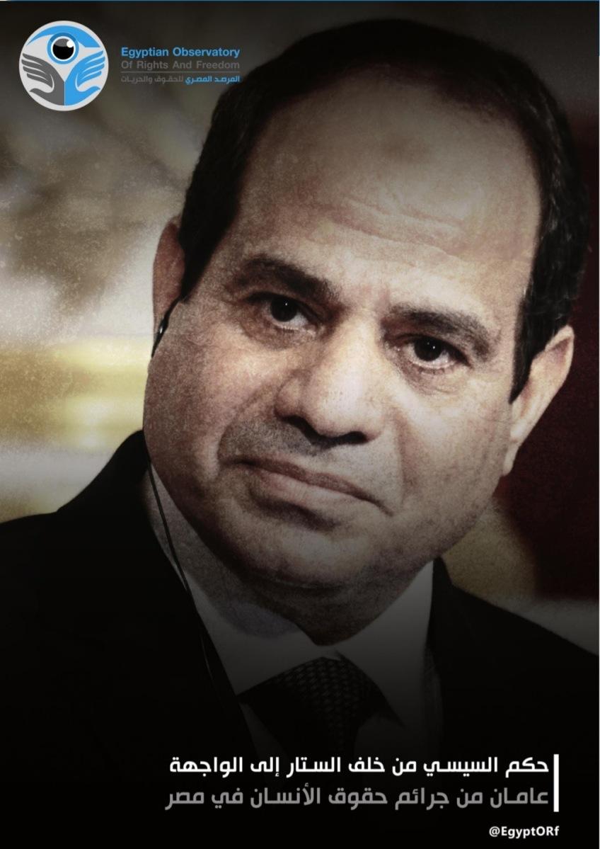 المقابر الرسمية : القتل خارج نطاق القانون داخل أمكان الإحتجاز في مصر منذ 30 يونيو 2013 إلي 1 يونيو 2015