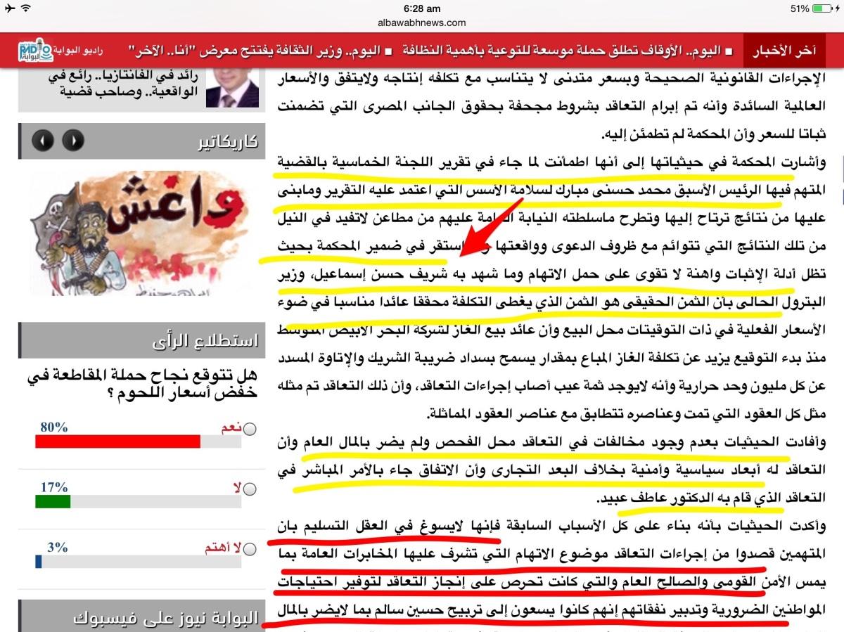 أهم تفاصيل اكتشاف إيني للغاز الذي أعلن عنه وزير البترول المهندس/ شريف إسماعيل